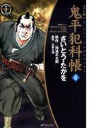 ワイド版鬼平犯科帳 47