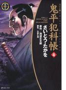 ワイド版鬼平犯科帳 46