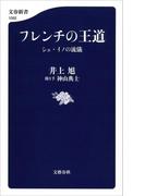 フレンチの王道 シェ・イノの流儀 電子特別版(文春新書)