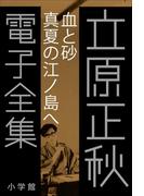 立原正秋 電子全集8 『血と砂 真夏の江ノ島へ』(立原正秋 電子全集)