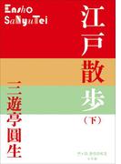P+D BOOKS 江戸散歩(下)(P+D BOOKS)