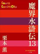P+D BOOKS 魔界水滸伝 13(P+D BOOKS)