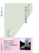 【期間限定・特別価格】読んで旅する 世界の名建築