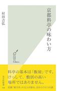 【期間限定・特別価格】京都料亭の味わい方