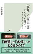 【期間限定・特別価格】「快速」と「準急」はどっちが速い?~鉄道のオキテはややこしい~