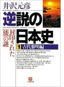 ≪期間限定 50%OFF≫【セット商品】『逆説の日本史』19巻+別巻5巻≫【7/14まで】