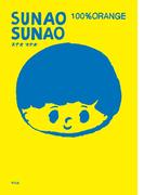 【全1-4セット】SUNAO SUNAO