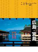 ことりっぷ 広島・宮島(ことりっぷ)