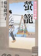 螢籠 長編時代小説