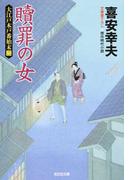 贖罪の女 文庫書下ろし/傑作時代小説