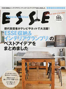 「ESSE収納&インテリアグランプリ」のベストアイデアをまとめました 歴代受賞者がテレビやネットで大活躍!