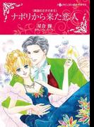 ナポリから来た恋人 (ハーレクインコミックス★キララ)