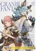 グランブルーファンタジー・クロニクル vol.07