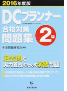 DCプランナー2級合格対策問題集 2016年度版