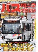 バスマガジン バス好きのためのバス総合情報誌 vol.78 都営7Eのラストランを目に焼き付けろ!!