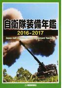 自衛隊装備年鑑 2016−2017