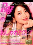 Ray (レイ) 2016年 09月号 [雑誌]