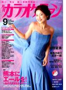 カラオケファン 2016年 09月号 [雑誌]