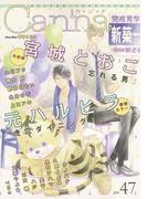 オリジナルボーイズラブアンソロジーCanna Vol.47(Canna Comics(カンナコミックス))