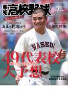 報知高校野球2016年7月号