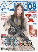 月刊アームズマガジン2016年8月号(月刊アームズマガジン)