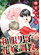 和服男子の花嫁調教(3)(蜜恋ティアラ)