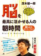 【期間限定価格】脳を最高に活かせる人の朝時間