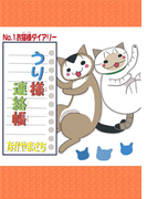 うり様連絡帳(25)