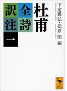杜甫全詩訳注(一)(講談社学術文庫)