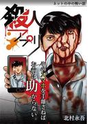 殺人アプリ(mobaman-F)