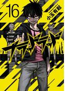 ブラッドラッド(16)(角川コミックス・エース)
