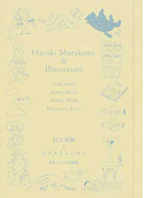 村上春樹とイラストレーター 佐々木マキ、大橋歩、和田誠、安西水丸