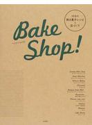 ベイクショップ! 10店の焼き菓子レシピと店づくり