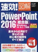 速効!図解PowerPoint 2016 総合版 Windows 10/8.1/7対応