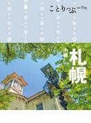 ことりっぷ 札幌 小樽(ことりっぷ)