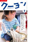 月刊 クーヨン 2016年8月号