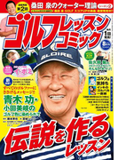【期間限定】7/1~8/31ゴルフレッスンコミック2016年8月号