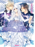 【1-5セット】王の獲物は無垢な花嫁(ヴァニラ文庫)