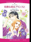 危険な恋はプリンスと(ハーモニィコミックス)