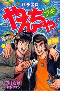 やんちゃブギ 第7集 飛翔編(綜合図書)
