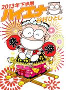 ハイエナ 2013年下半期(綜合図書)