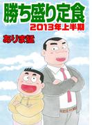 勝ち盛り定食 2013年上半期(綜合図書)