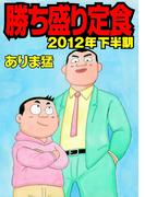 勝ち盛り定食 2012年下半期(綜合図書)