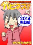 きまぐれハピネス!! 2014実戦編(綜合図書)