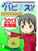 きまぐれハピネス!! 2013実戦編(綜合図書)