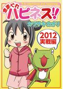 きまぐれハピネス!! 2012実戦編(綜合図書)