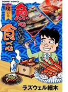 魚心あれば食べ心 腸の巻(綜合図書)