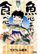 魚心あれば食べ心 鱗の巻(綜合図書)