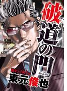 破道の門スペシャル2 闇カジノ炎上編