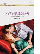 メイドが夢見た9カ月(ハーレクイン・ロマンス)
